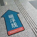 龙阳路の改札を出てこの矢印に沿って動きます。マグレブ方面です。