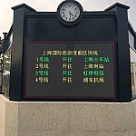 上海駅、上海南駅、虹橋地区、浦東空港行き等の表示が。この掲示板の左側がタクシー、バス乗り場。一番右側はディズニーランドホテル、トイストーリーホテル行きのシャトルバス乗り場。