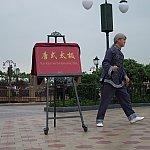 看板には「Tai Chi with Character」。