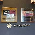 東京ダイニング