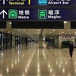 リニアの駅は地下鉄駅と同じく、T1とT2のちょうど真ん中にあるので、どちらのターミナルに到着しても2階通路を中央に向かって歩けば到着します。磁浮/Maglevの表示を目指して進みます。