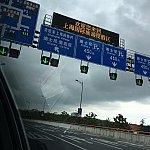 虹橋空港から乗車時上海ディズニーリゾートの看板が見えて来ました(^o^)
