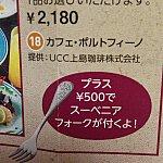 スペシャルセットを頼むとプラス500円でスーベニアフォークが付けられます。写真でみたら小さそうでしたが、実物は普通サイズでした。
