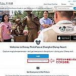 上海ディズニーのフォトパスサイトです。まずはアカウントを作りましょう!