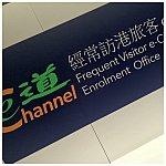 香港で自動化ゲート登録しました✌︎('ω'✌︎ JALの方https://www.jal.co.jp/jalmile/flyon/frequent.htmlANAの方http://www.ana.co.jp/amc/reference/premium/detail/priority-flight.html
