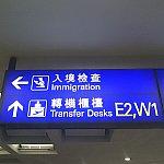 香港到着後は入国審査へ