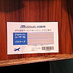 IDとパスワードはこのような紙が一緒に入ってます。削って番号を確認出来るようになってます。
