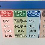 緑タクシーは、115HK$案内です!一番安い!