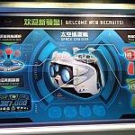 スペースクルーザーの操作方法。光線銃の色が分かれているので操作性がアップ!