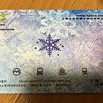 アナ雪の交通カード(うら)
