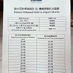 ハリウッドホテルのシャトルバス時刻表(2016年12月末時点)
