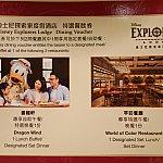 クーポン②は、エクスプローラーズロッジのレストランから1つ選ぶ