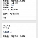 中国語ですがこんな感じでWechatに通知されます。
