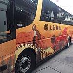 バスはグリズリーガルジ柄のバスでした!