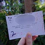 受付で渡される紙。これをフォトパスさんに渡してミッキーと写真撮影♪