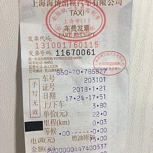 上海浦東空港T1からディズニーターミナルまで75元でした。
