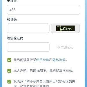 携帯番号を入力、SMSで届いたコードを入力し、登録(緑)