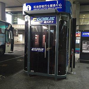 EGO BUSの乗り場にて