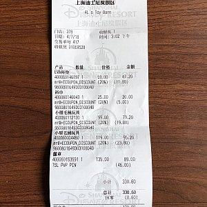 シーズナルパス割引で、限定ピン以外は20%オフ。 1人3回使えるクーポンで更に100元引き