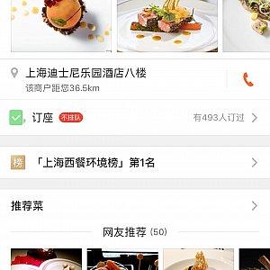 """中国のクチコミサイト""""大众点评""""の評価も悪く無いです👍"""