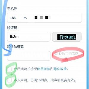 国番号、携帯番号を入力→英数字4桁入力→赤丸押す→SMSで届いた数字6桁を入力→緑丸のボックスチェック→右下の緑のボタン