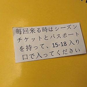チケットをもらった際にこの紙をもらいました。もう少し違う表現があるかと思いますが、意味は分かります