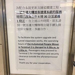 システムの更新とトンネル工事のためT2での出国手続きは6時半-深夜1時までとなっているためT1から出国するようにとの掲示が💦
