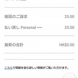 帰国後、Uberアプリの乗車記録の中からヘルプで問い合わせが出来たので、乗車拒否された事を日本語で書いて送ったら、すぐに返金されました。