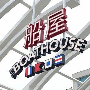 以上、ディズニー直営のお洒落レストラン、ザ・ボートハウス2号店のレポでした!船屋!