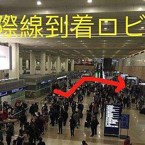 T1の到着ロビーはターミナル1階となります。迎えの人が大勢いますがタクシーに乗るには10番出口から出てください。