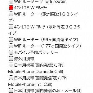 申し込みサイトのプランがわかりにくいですが、上から2つ目の赤いマーク部分が4G・LTEプランです。3Gプランは一番上のものです。