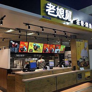 """""""老娘舅""""中華定食のチェーン店です。僕のお気に入りです👍"""