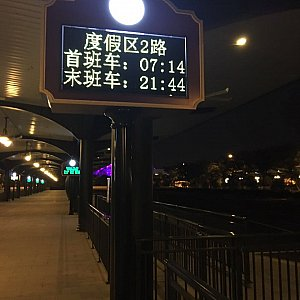 すでに終バスは出た後でした😢