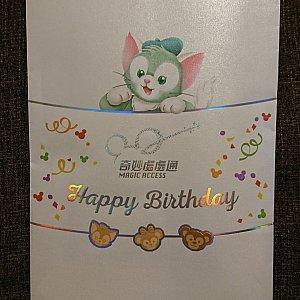 バースデーキットの入っている封筒。ホテルのフロントもしくはバークのウェルカムセンターでマジックアクセスのお誕生日特典を利用と伝えると貰えます。