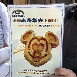 去年の秋頃?に追加されたミッキーのワッフルが店頭で猛アピールされていました。