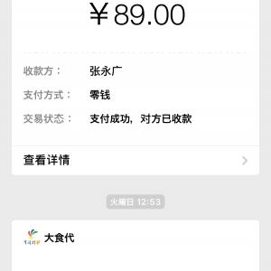タクシーも飲食も支払いが完了するとこのように明細が送られてきます。 現金の管理がし易いですね。