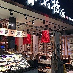 """""""和府捞面""""中華面のチェーン店です。"""