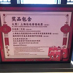 福袋はラッキーな方は上海と香港の往復航空券が✨