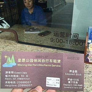 チケット購入時にはデポジット(100元)が必要です。カート返却時に返してもらえます。このチケットをなくすと返金出来ないので注意して下さい!