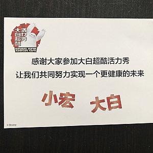 小宏→ヒロ、大白→ベイマックス