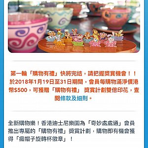 香港に到着前にMAメンバー向けのこんなイベントを発見してしまう😓