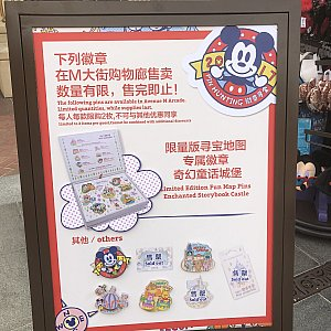 入園してすぐ左『Avenue M Arcade』前の看板 当日午後には既に3つの商品が売り切れ(汗)