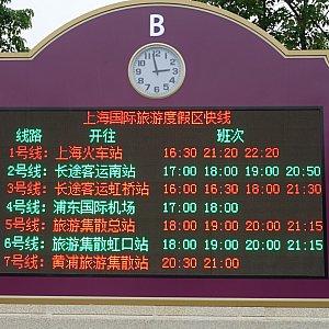 時刻表がこちら。4号線は2便だけでした。