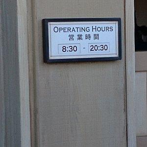 8:00~22:00の日の営業時間です。