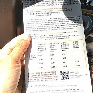 チラシの裏に概要と時刻表が。シティゲートアウトレット発は夕方の2便のみです