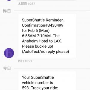 ここから帰国編。 前日の夜、ショートメールが届きました。 出発当日も朝からメッセージが。