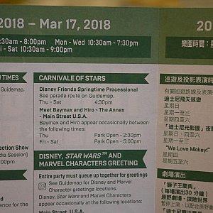 春イベントのタイムガイド