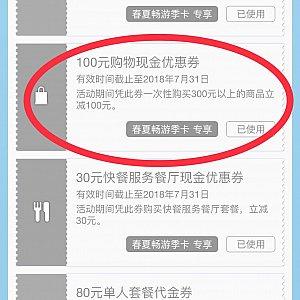 """使用済みのクーポンもWechatの上海ディズニー公式アカウント内の""""奇妙+""""の中で見ることができます。"""