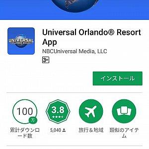 続いてタプタプにクレジットカードを登録する方法。こちらはパークに行く前にやっておくことをおすすめしますが、入園後にすることも可能です! まずはこちらのアプリをインストールします。