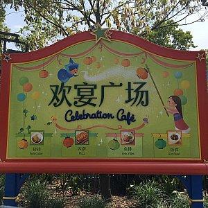 """セレブレーション・カフェは中国語で""""欢宴广场""""と書きます。"""
